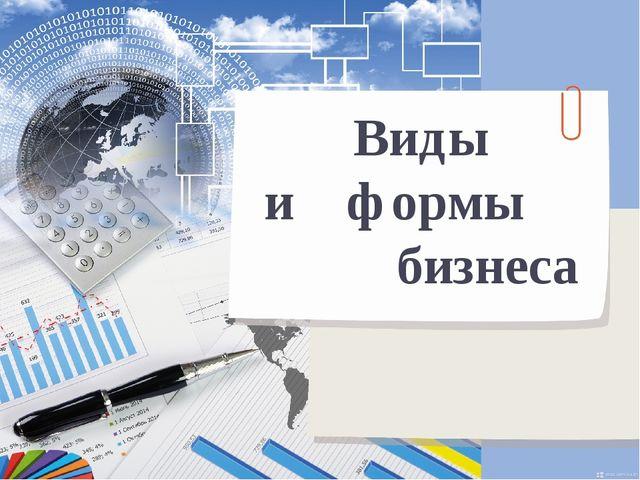 Виды и формы бизнеса