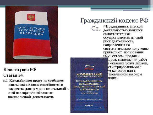 Гражданский кодекс РФ Ст. 2. «Предпринимательской деятельностью является сам...