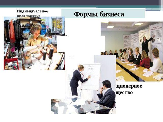 Формы бизнеса Индивидуальное предприятие Товарищество Акционерное общество И...