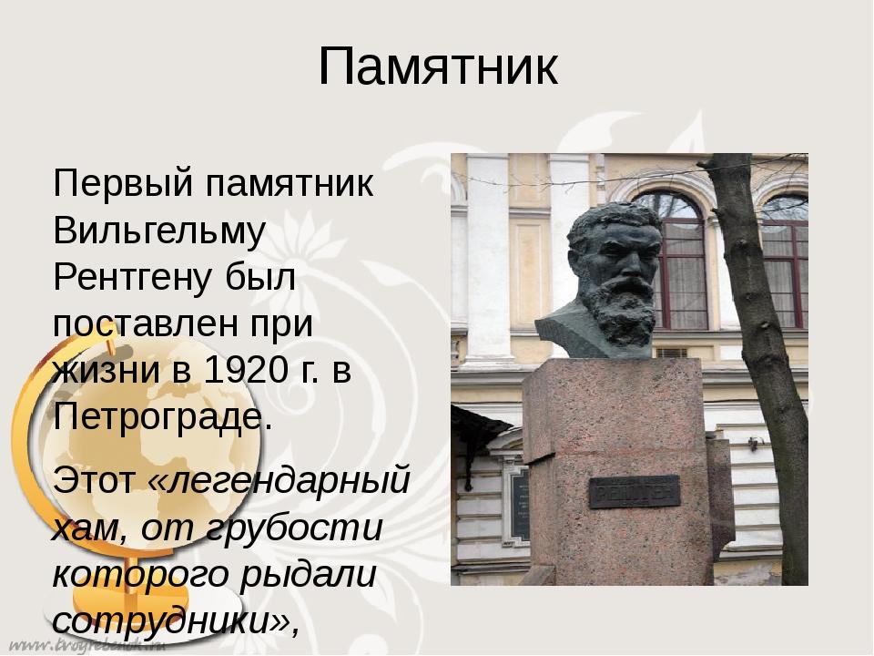 Памятник Первый памятник Вильгельму Рентгену был поставлен при жизни в 1920 г...