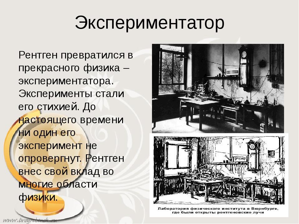 Экспериментатор Рентген превратился в прекрасного физика – экспериментатора....
