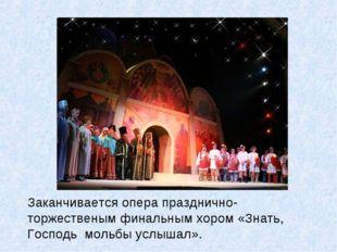 Заканчивается опера празднично-торжественым финальным хором «Знать, Господь м
