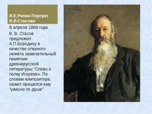 И.Е.Репин Портрет В.В.Стасова В апреле 1869 года В. В. Стасов предложил А.П.Б