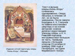 """Текст и музыка оперы«Князь Игорь"""" сочинялись одновременно. Опера писалась в"""