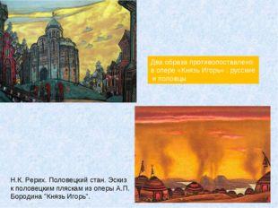 Два образа противопоставлено в опере «Князь Игорь» : русские и половцы Н.К. Р