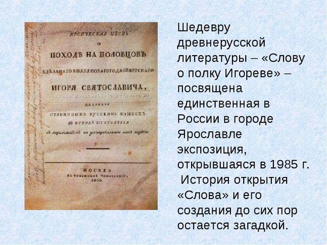 Шедевру древнерусской литературы – «Слову о полку Игореве» – посвящена единст...