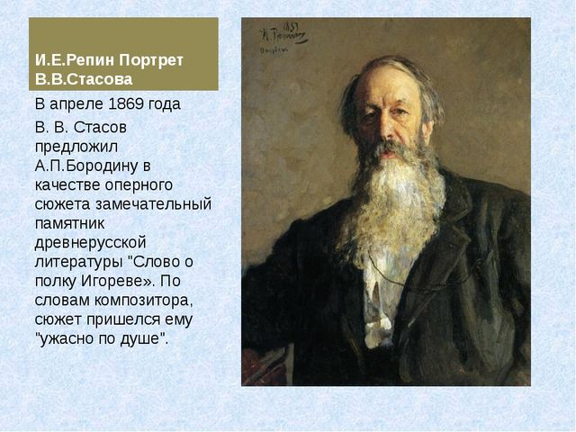 И.Е.Репин Портрет В.В.Стасова В апреле 1869 года В. В. Стасов предложил А.П.Б...