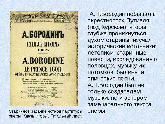 А.П.Бородин побывал в окрестностях Путивля (под Курском), чтобы глубже прони...
