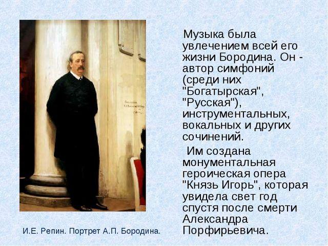 Музыка была увлечением всей его жизни Бородина. Он - автор симфоний (среди н...
