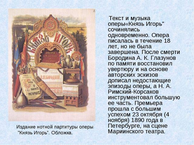 """Текст и музыка оперы«Князь Игорь"""" сочинялись одновременно. Опера писалась в..."""