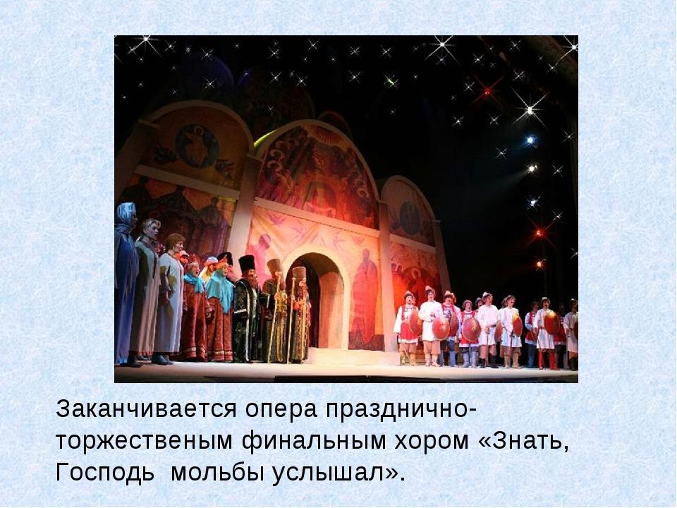 Заканчивается опера празднично-торжественым финальным хором «Знать, Господь м...
