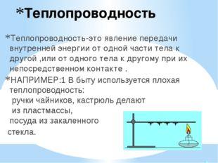 Теплопроводность Теплопроводность-это явление передачи внутренней энергии от
