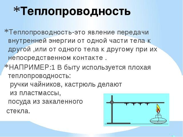 Теплопроводность Теплопроводность-это явление передачи внутренней энергии от...