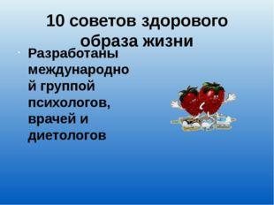 10 советов здорового образа жизни Разработаны международной группой психолого