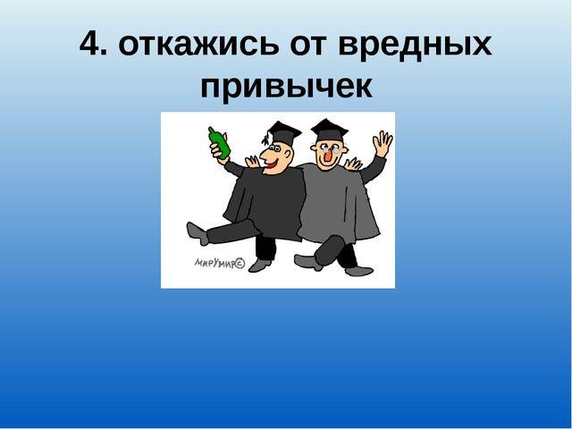 4. откажись от вредных привычек