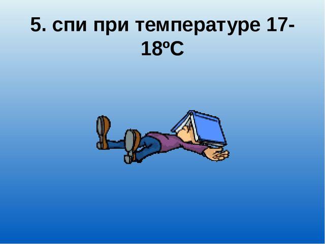 5. спи при температуре 17-18ºС