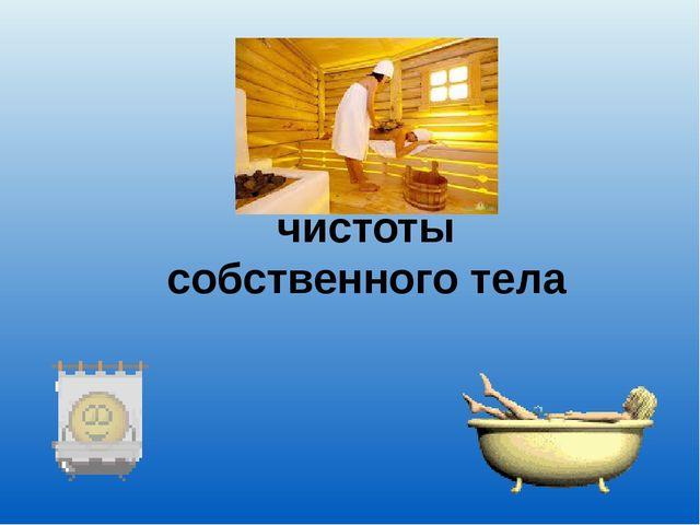 ПРАВИЛО 2: соблюдение чистоты собственного тела