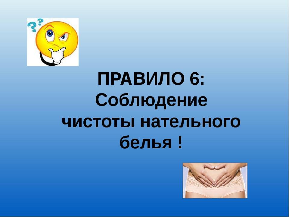 ПРАВИЛО 6: Соблюдение чистоты нательного белья !