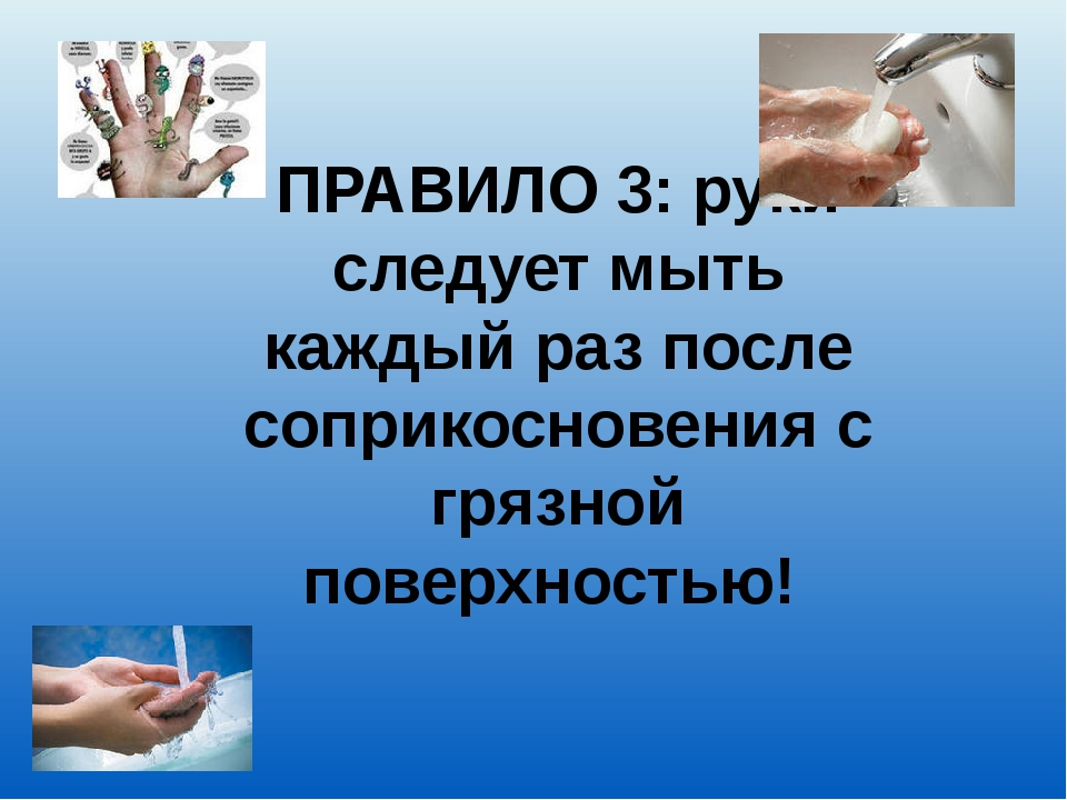 ПРАВИЛО 3: руки следует мыть каждый раз после соприкосновения с грязной повер...