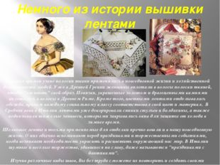 С давних времен узкие полоски ткани применялись в повседневной жизни и хозяй