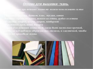 Основа для вышивки- ткань. Для основы при вышивке лентами можно использовать