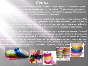 Ленты. Ленты для вышивки можно использовать любые, любой ширины и качества.