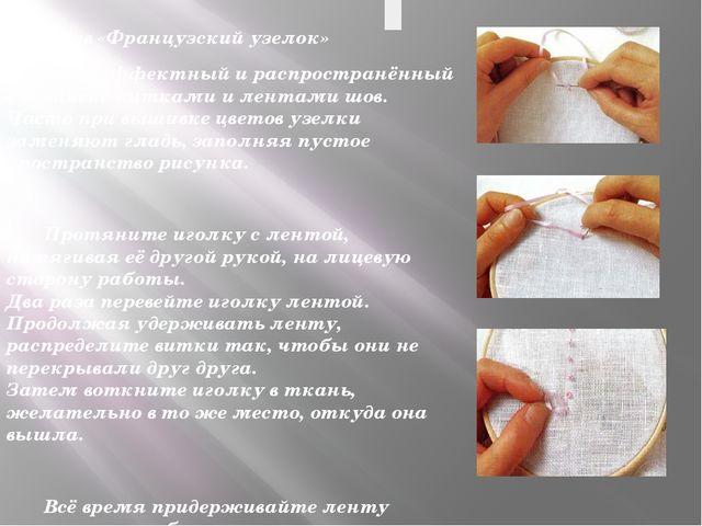 Шов «Французский узелок» Очень эффектный и распространённый в вышивке ниткам...