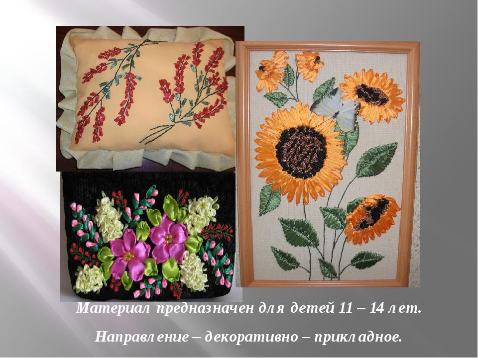 Материал предназначен для детей 11 – 14 лет. Направление – декоративно – при...