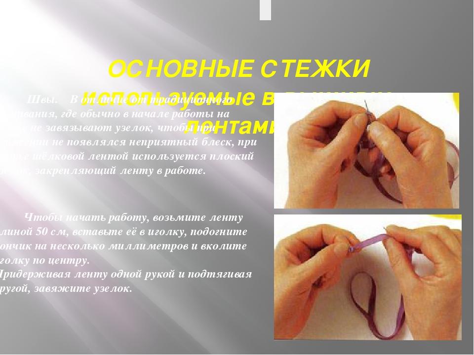 ОСНОВНЫЕ СТЕЖКИ используемые в вышивке лентами. Швы. В отличие от традиционн...