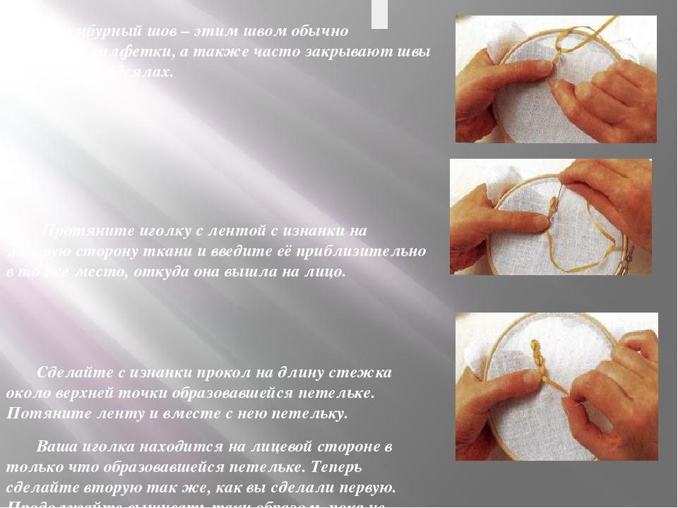 Тамбурный шов – этим швом обычно обшивают салфетки, а также часто закрывают...