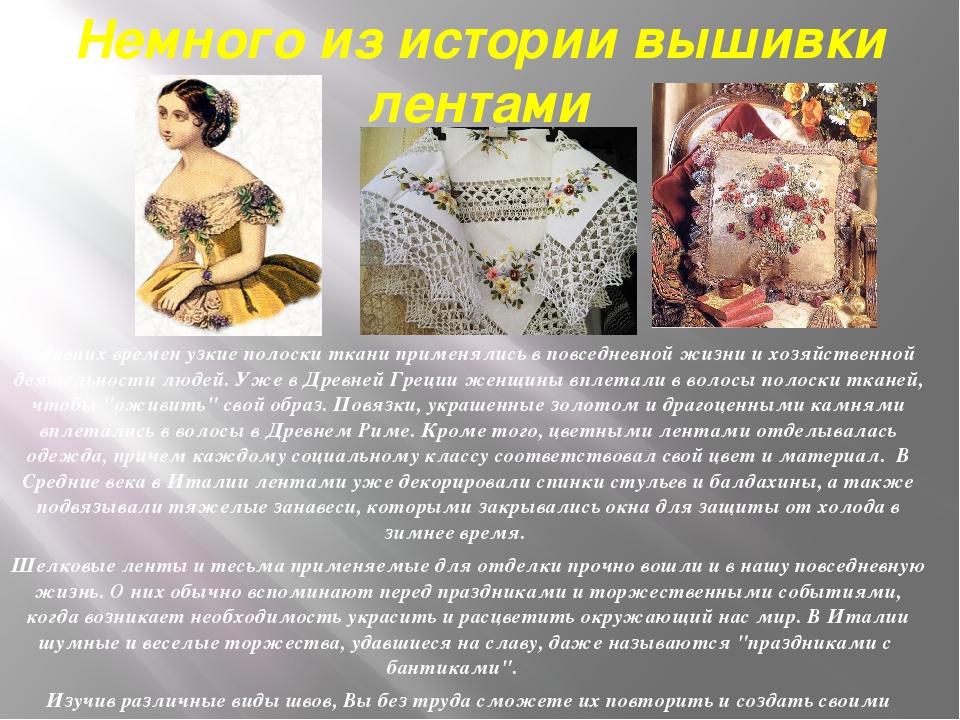 С давних времен узкие полоски ткани применялись в повседневной жизни и хозяй...