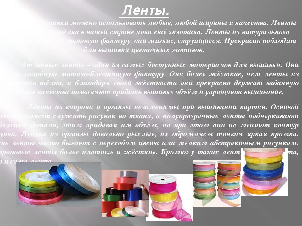 Ленты. Ленты для вышивки можно использовать любые, любой ширины и качества....