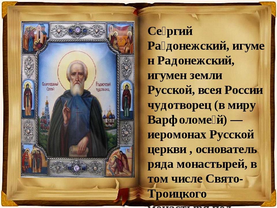 Почему сергий радонежский игумен земли русской