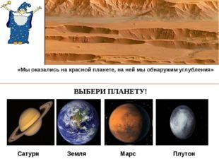 ВЫБЕРИ ПЛАНЕТУ! Сатурн Земля Марс Плутон «Мы оказались на красной планете, на