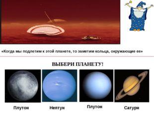 «Когда мы подлетим к этой планете, то заметим кольца, окружающие ее» Плутон Н