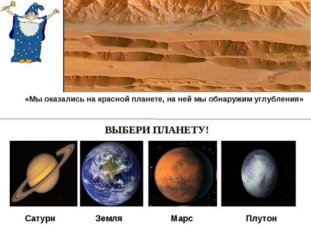 ВЫБЕРИ ПЛАНЕТУ! Сатурн Земля Марс Плутон «Мы оказались на красной планете, на...
