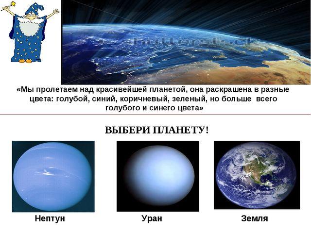 ВЫБЕРИ ПЛАНЕТУ! «Мы пролетаем над красивейшей планетой, она раскрашена в разн...