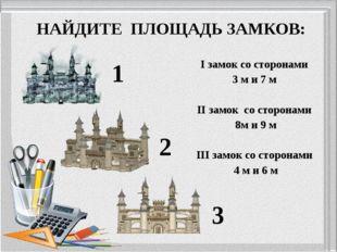 I замок со сторонами 3 м и 7 м II замок со сторонами 8м и 9 м III замок со ст