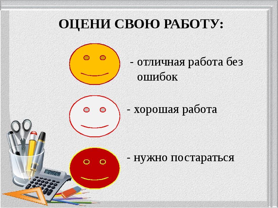 ОЦЕНИ СВОЮ РАБОТУ: - отличная работа без ошибок - хорошая работа - нужно пост...