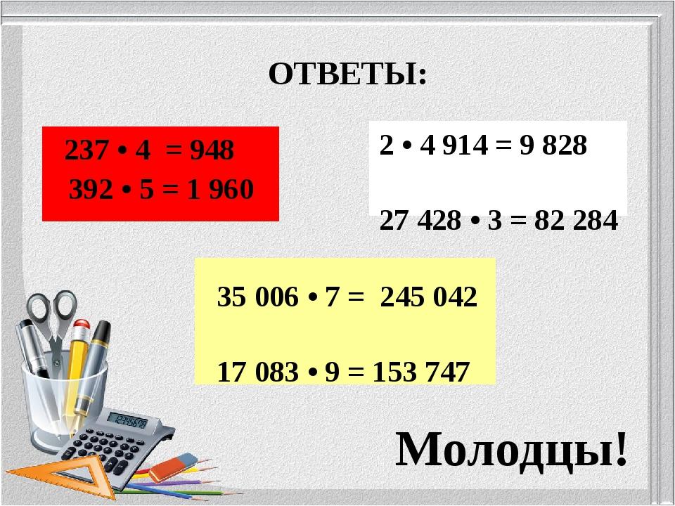 ОТВЕТЫ: 35 006 • 7 = 245 042 17 083 • 9 = 153 747 2 • 4 914 = 9 828 27 428 •...
