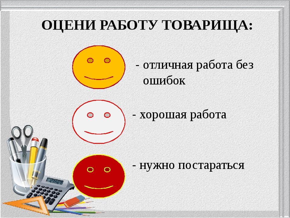 ОЦЕНИ РАБОТУ ТОВАРИЩА: - отличная работа без ошибок - хорошая работа - нужно...