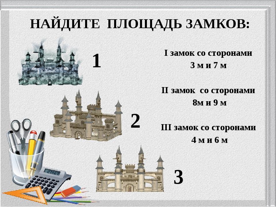 I замок со сторонами 3 м и 7 м II замок со сторонами 8м и 9 м III замок со ст...