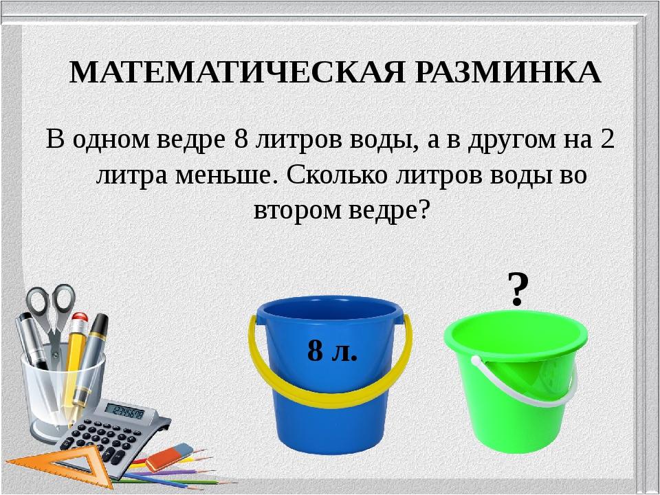 В одном ведре 8 литров воды, а в другом на 2 литра меньше. Сколько литров вод...