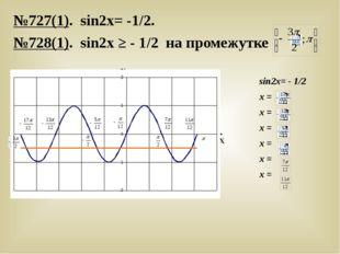 №727(1). sin2x= -1/2. №728(1). sin2x ≥ - 1/2 на промежутке y = - 0,5 y=sin2x