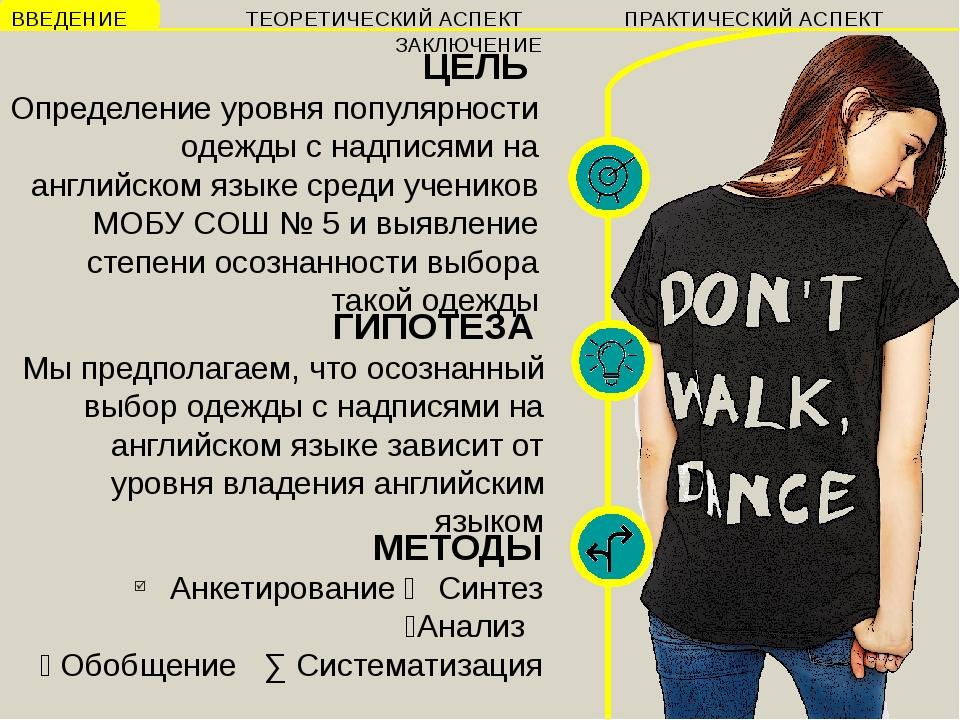 ЦЕЛЬ Определение уровня популярности одежды с надписями на английском языке...