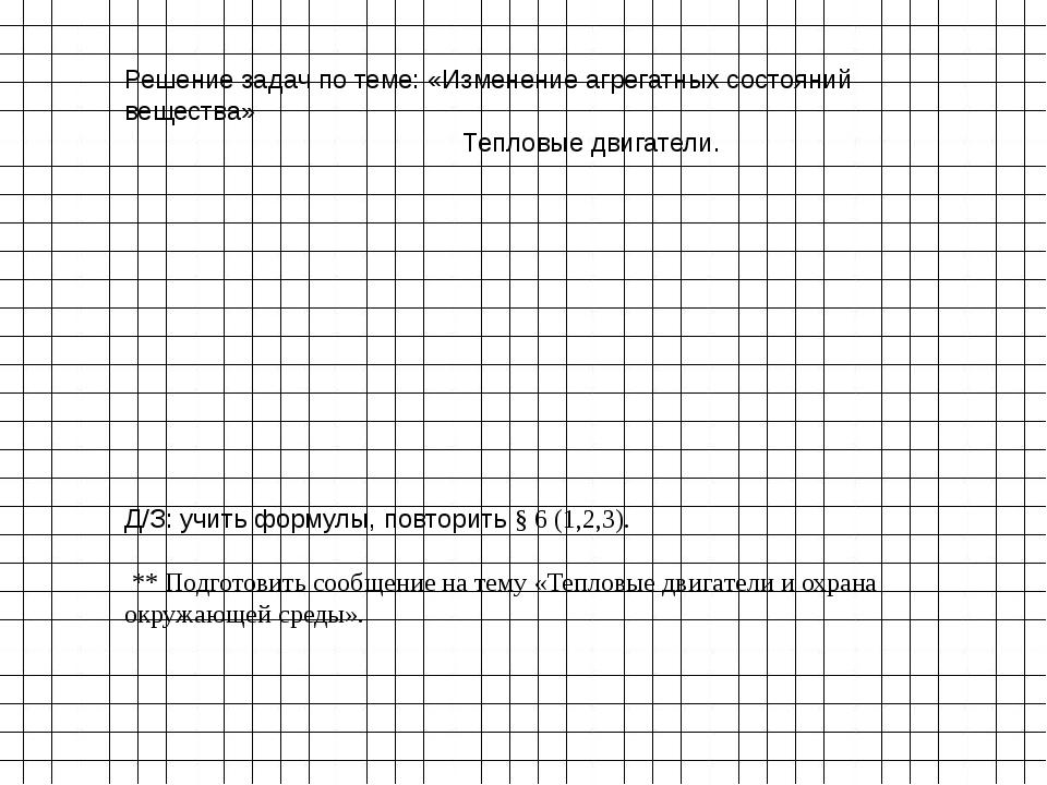 Решение задач по теме: «Изменение агрегатных состояний вещества» Тепловые дви...
