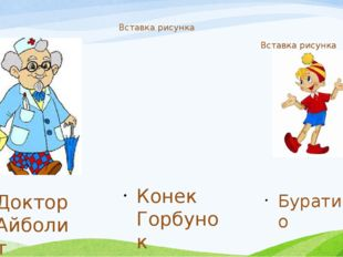 Доктор Айболит Конек Горбунок Буратино