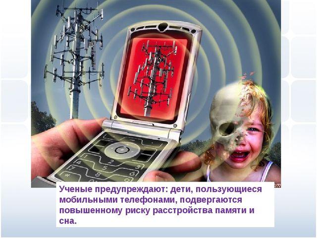 Ученые предупреждают: дети, пользующиеся мобильными телефонами, подвергаются...