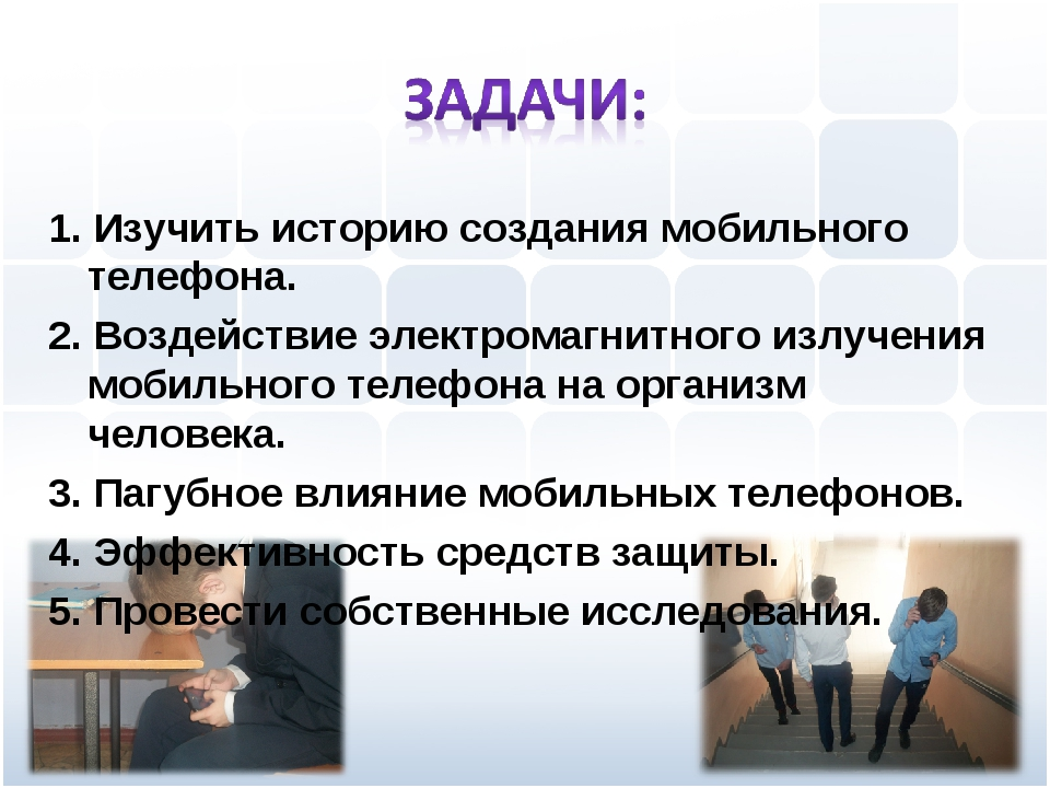1. Изучить историю создания мобильного телефона. 2. Воздействие электромагнит...