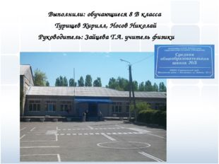 Выполнили: обучающиеся 8 В класса Турищев Кирилл, Носов Николай Руководитель: